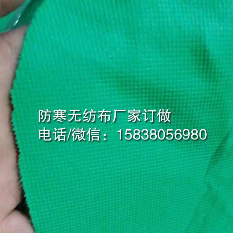 防寒无纺布的特点及用途
