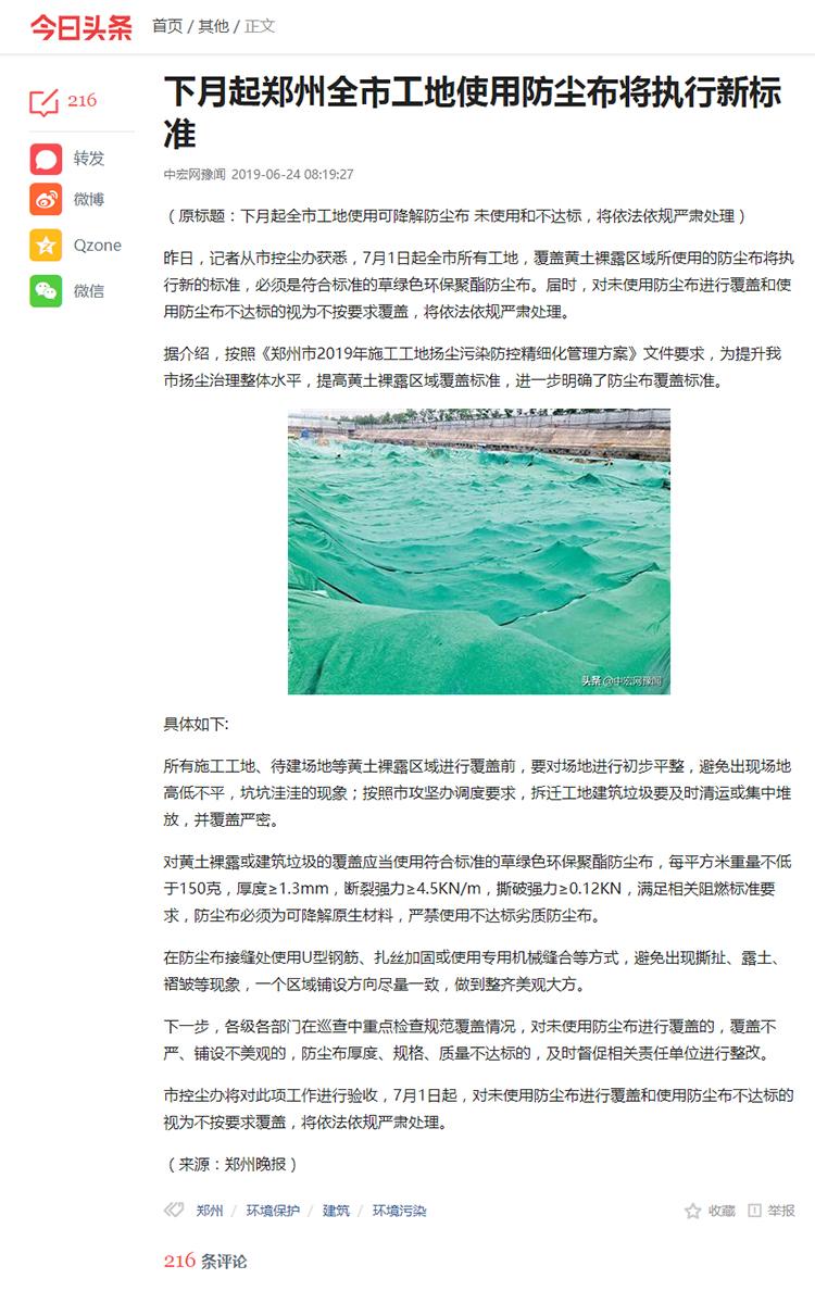 下月起郑州全市工地使用防尘布将执行新标准.jpg
